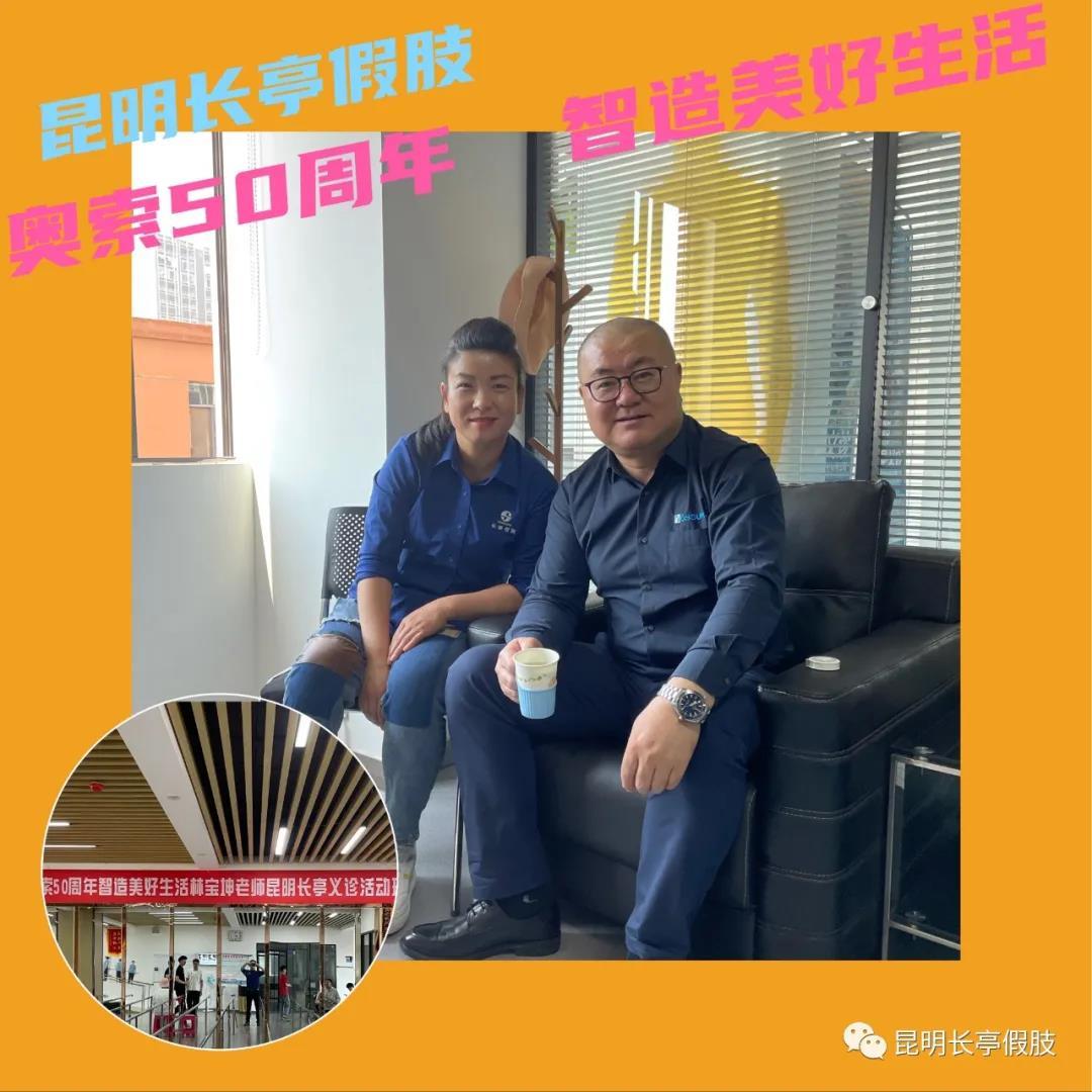 奥索50周年+昆明长亭假肢公司联合义诊活动圆满成功举办